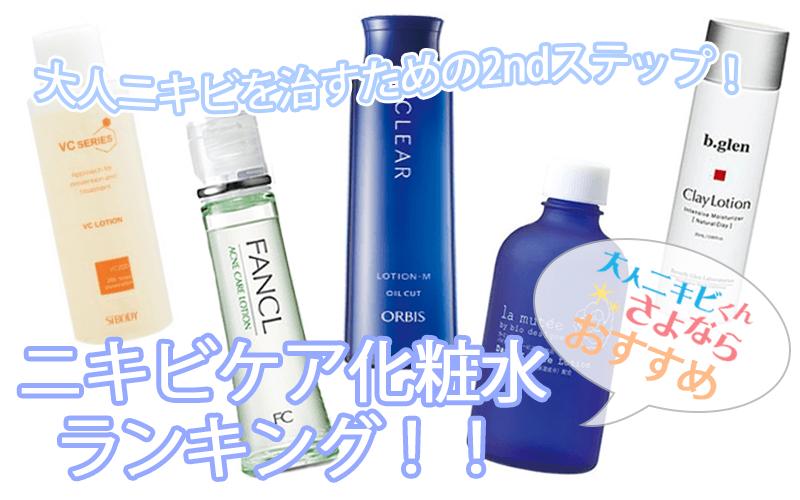 ニキビケア化粧水ランキング トップ