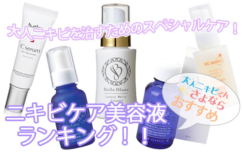 nikibi-ranking-serum (1)