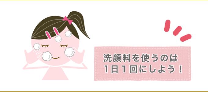 赤ニキビ跡を悪化させる行為:過剰な洗顔