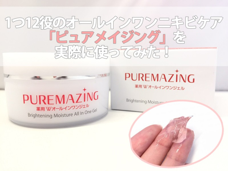 review-puremazing