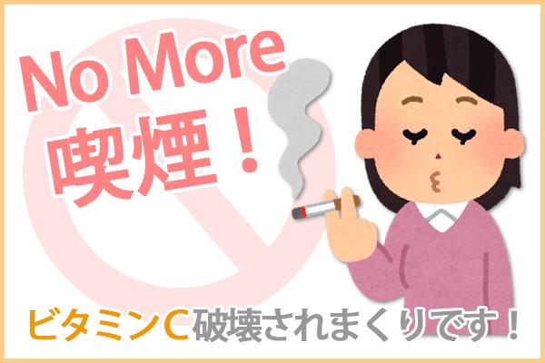 喫煙はNG