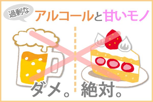 過剰なアルコールと甘いモノはNG