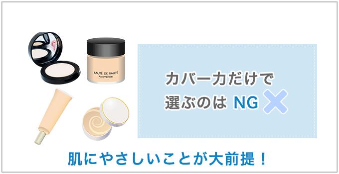 ニキビ跡を悪化させない化粧品の選び方