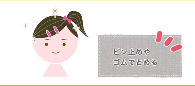 眉ニキビ対策:前髪をとめる