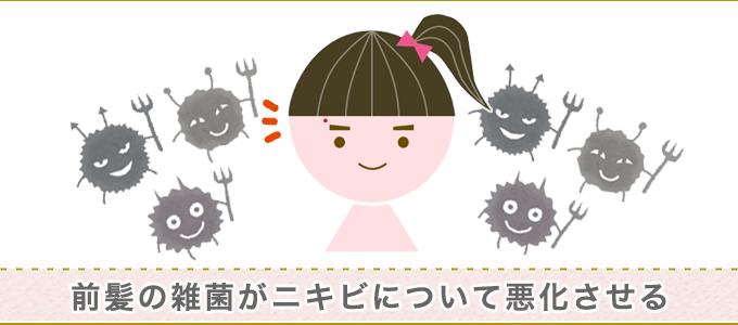 眉ニキビ原因:前髪が眉を刺激している