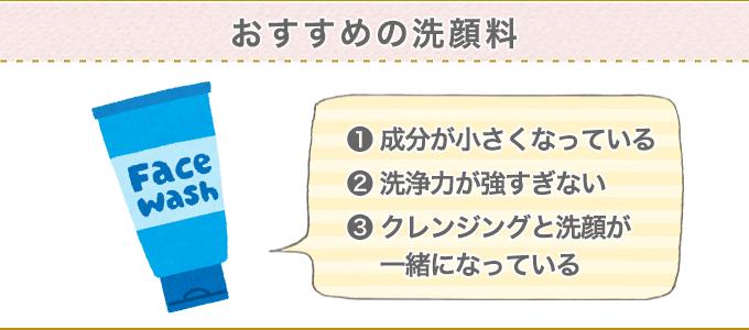 眉ニキビのケア:おすすめの洗顔料の選び方