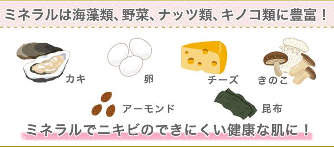ミネラルは海藻類、野菜、ナッツ類、キノコ類に豊富