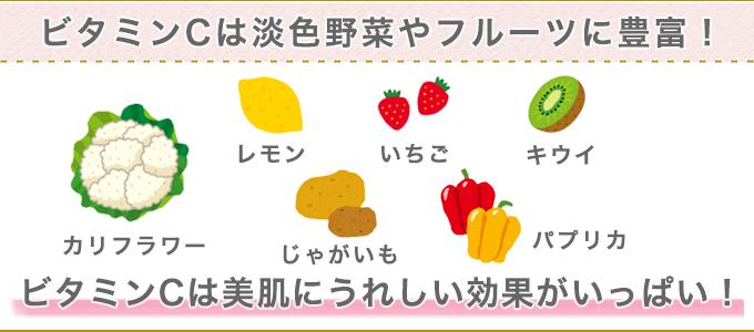 ビタミンCは淡色野菜やフルーツに豊富