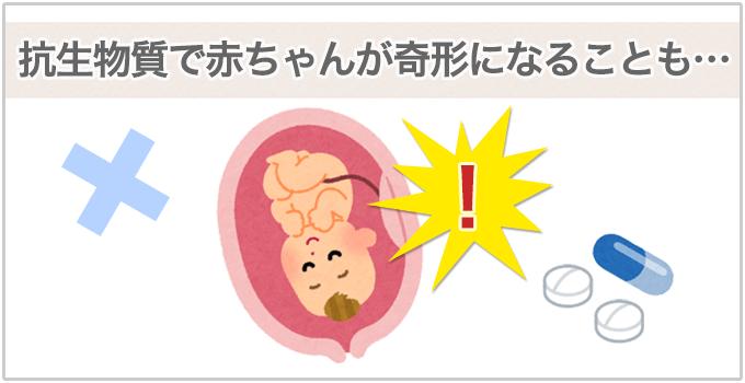 抗生物質で赤ちゃんが奇形になる可能性もある