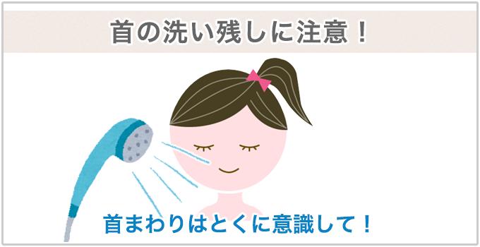 首の洗い流しに注意