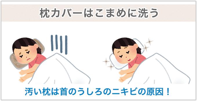 枕カバーはこまめに洗う