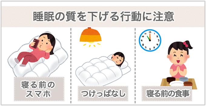 眠りの質を下げる行動に注意