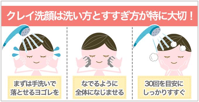 クレイ洗顔 洗い方とすすぎが大事