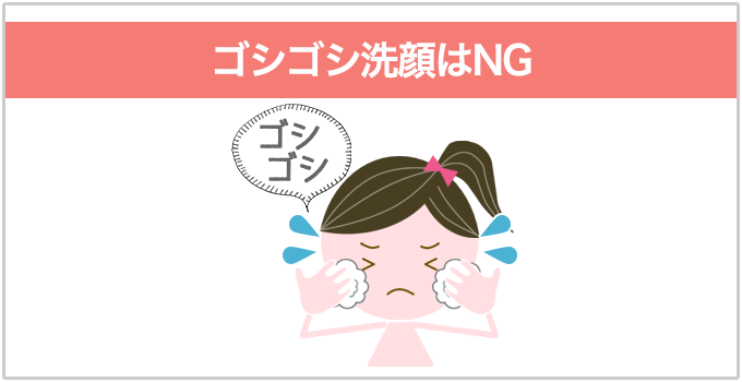 ゴシゴシ洗うのはNG