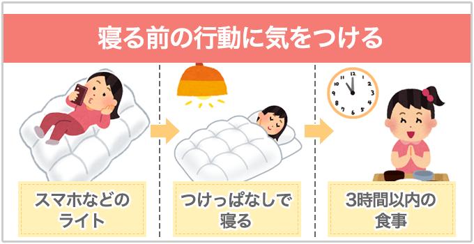 いちご鼻 寝る前の行動