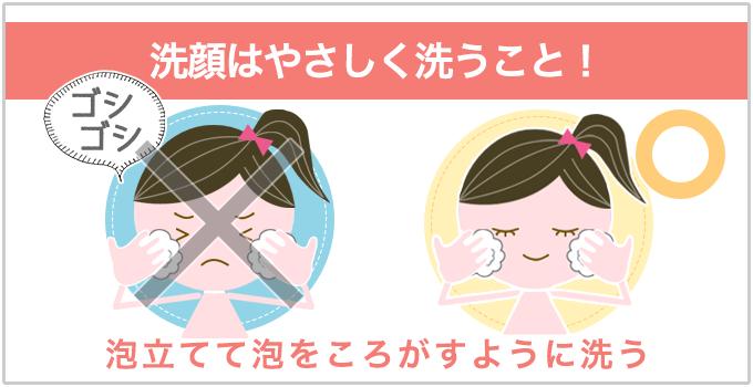 いちご鼻 洗顔はやさしく