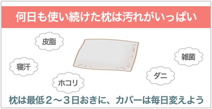 おでこニキビ 枕の使いまわしに注意