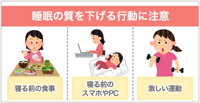 おでこニキビ 睡眠の質を下げる行動に注意