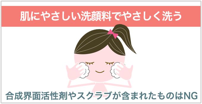 ニキビ痛い 洗顔