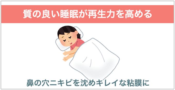 鼻の穴ニキビ 睡眠