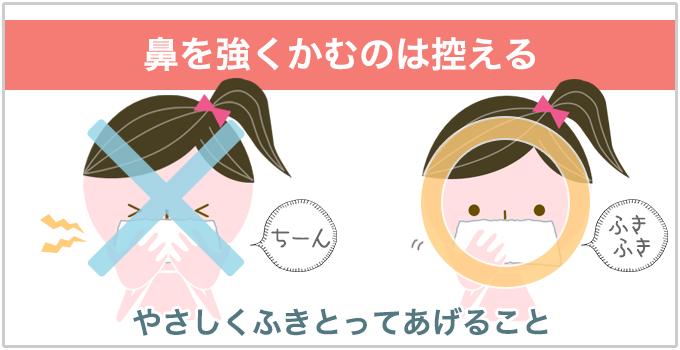 鼻の穴ニキビ 鼻をかむ