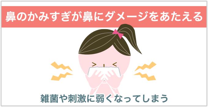 鼻の穴ニキビ 鼻のかみすぎ