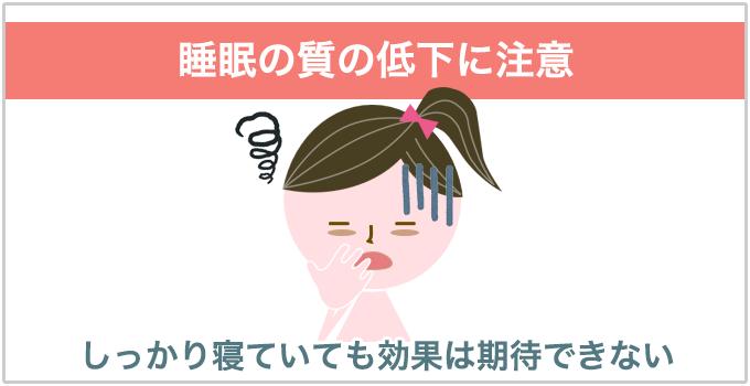 鼻の穴ニキビ 睡眠の質の低下