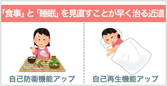 鼻の穴ニキビ 食事 睡眠