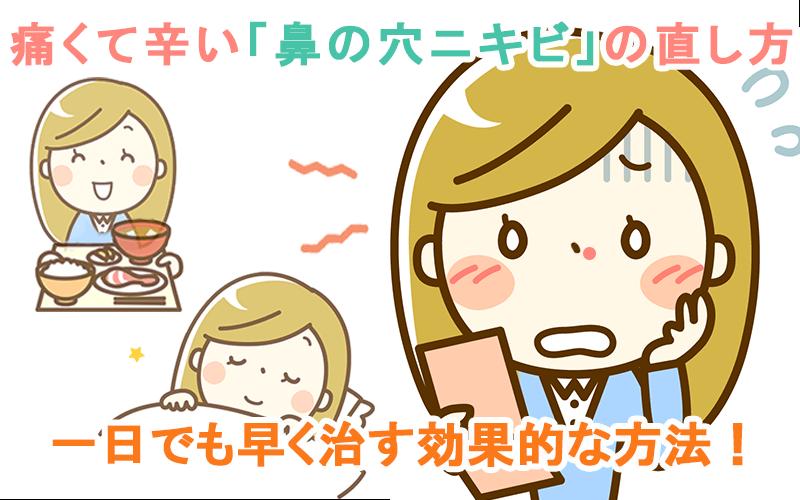 痛くて辛い「鼻の穴ニキビ」の原因と一日でも早く治す方法を解説!のファーストビュー