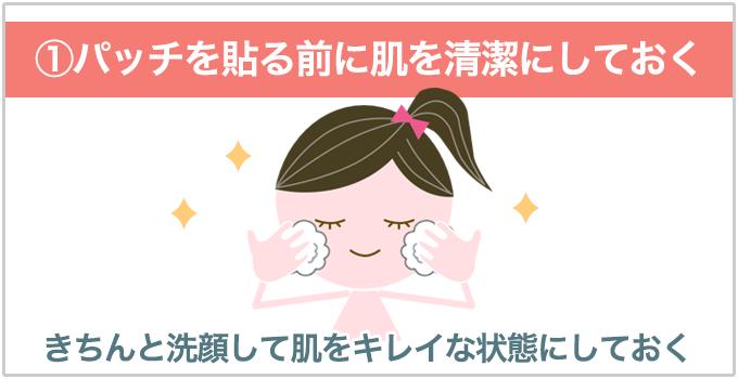 ニキビパッチは肌を清潔にしてから使う