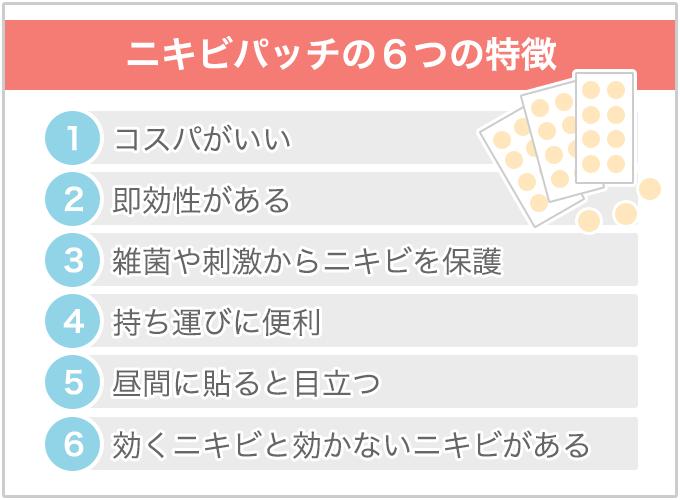ニキビパッチの6つの特徴