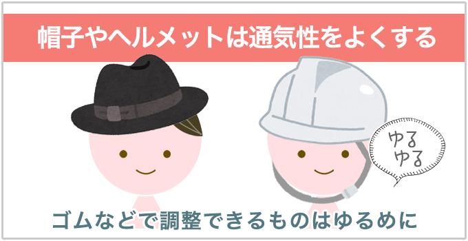 頭皮ニキビ 帽子やヘルメットの通気性