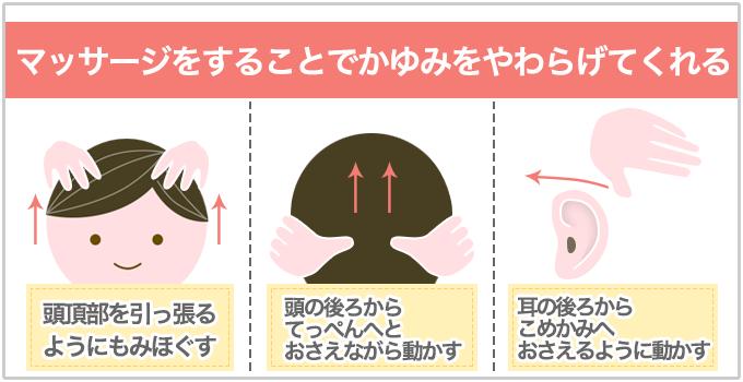 頭皮ニキビ マッサージ