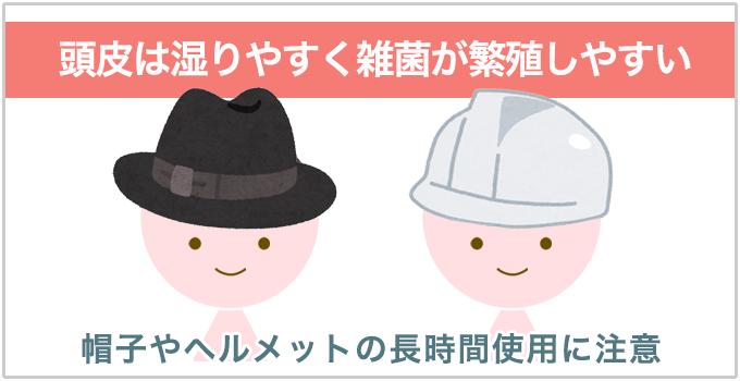 頭皮ニキビ 帽子やヘルメットに注意