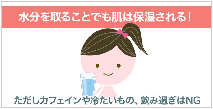乾燥肌 水分を摂る