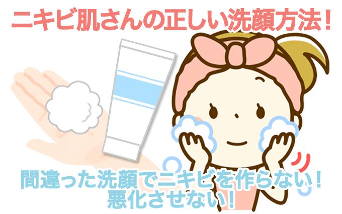 洗顔方法 ファーストビュー