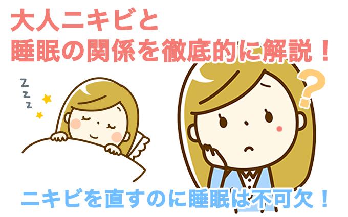 大人ニキビと睡眠の関係 アイキャッチ