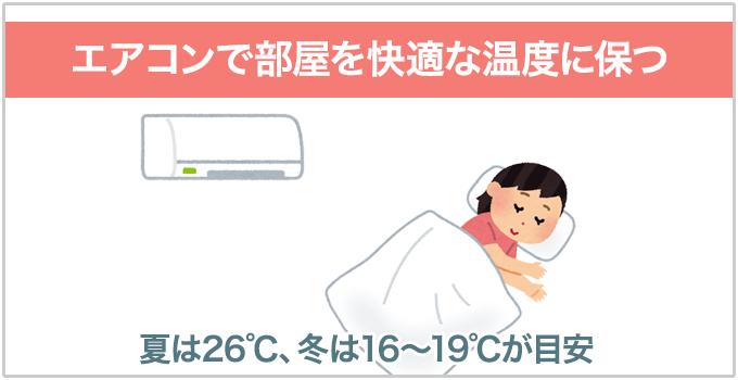 睡眠 エアコン