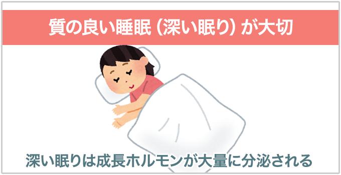 睡眠 深い眠り