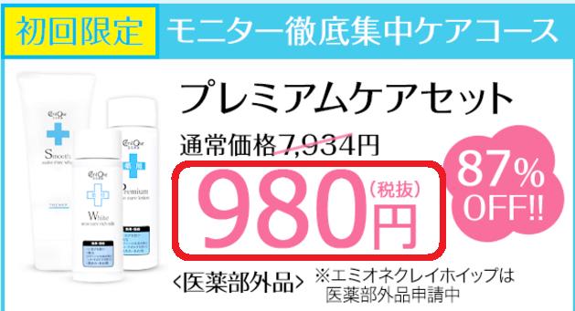 公式サイト 価格