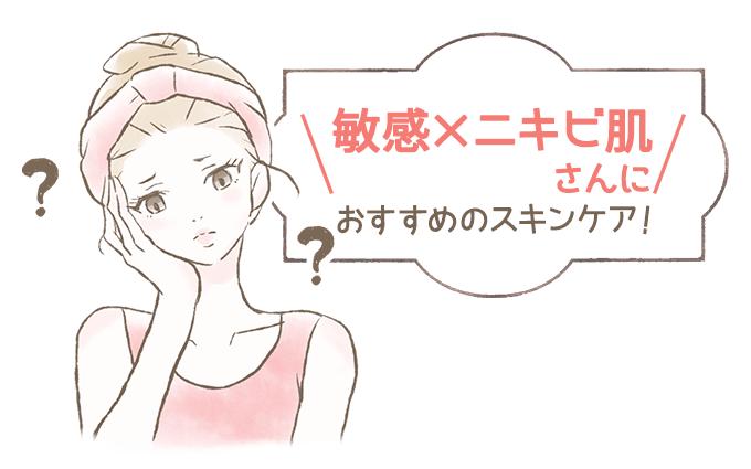 敏感肌×ニキビ肌のファーストビュー
