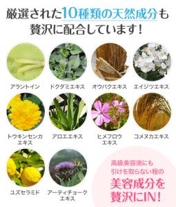 エミオネ特徴2 植物エキスたっぷり