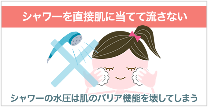洗顔方法 シャワー