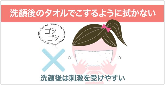 洗顔方法 タオルでこすらない