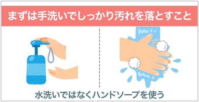 洗顔方法 手洗い
