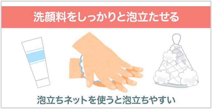 洗顔方法 洗顔を泡立てる