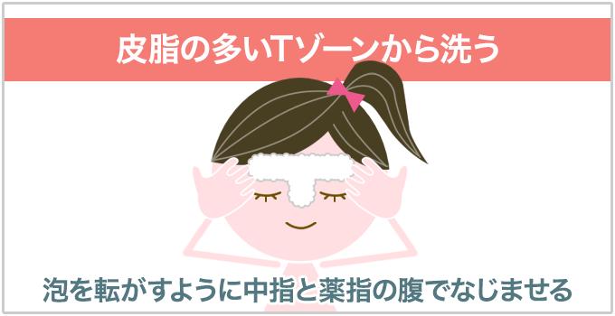 洗顔方法 皮脂の多いTゾーンから