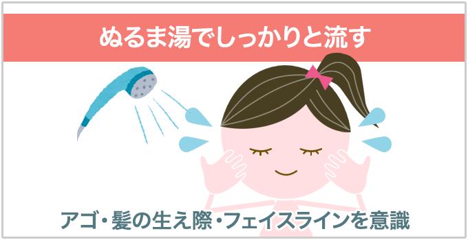 洗顔方法 ぬるま湯でしっかり流す