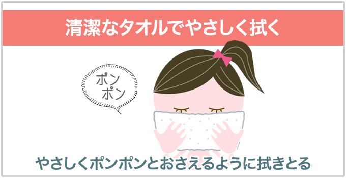 洗顔方法 清潔なタオル