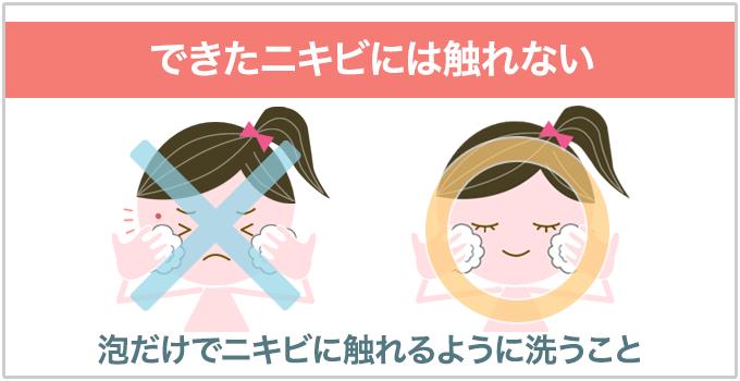 洗顔方法 ニキビにふれない